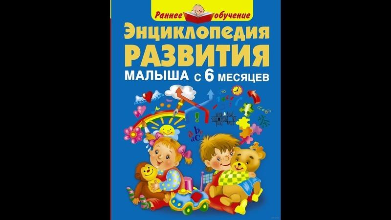 купить книгу развитие детей в Clever : fas.st/MRE1Q купить книгу развитие детей в УчМаг: fas.st/2bkWjA купить книгу развитие детей в РЕСПУБЛИКА: fas.st/wZYT8