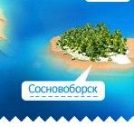 Г-8: Красноярский край, г.Сосновоборск, ул. Ленинского Комсомола, д. 2а