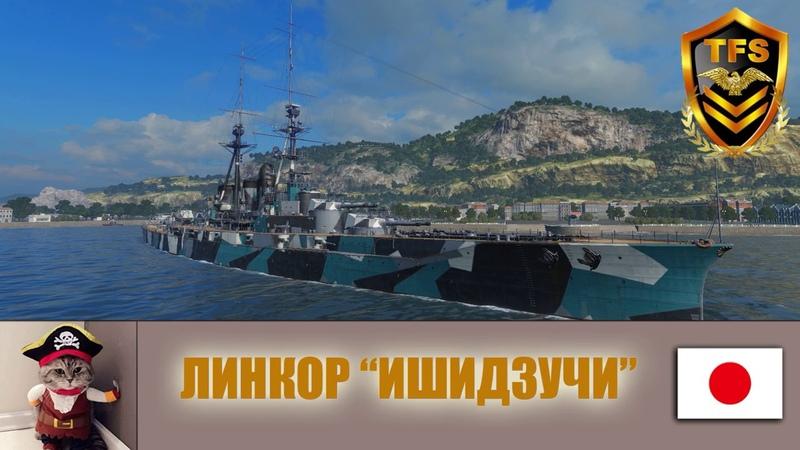 World of Warships - Линкор Ишидзучи / BC Ishizuchi. Растолстевший крейсер