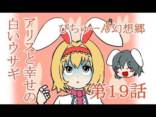 Touhou fan made anime 19・アリスと幸せの白いウサギ ~alice and lucky rabbit~ 東方アニメ