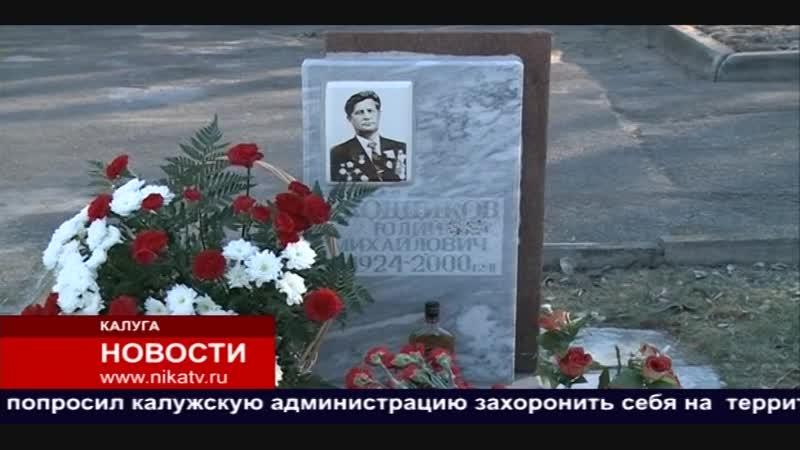 Поисковики совсей страны встретились вКалуге сюжет Ника ТВ