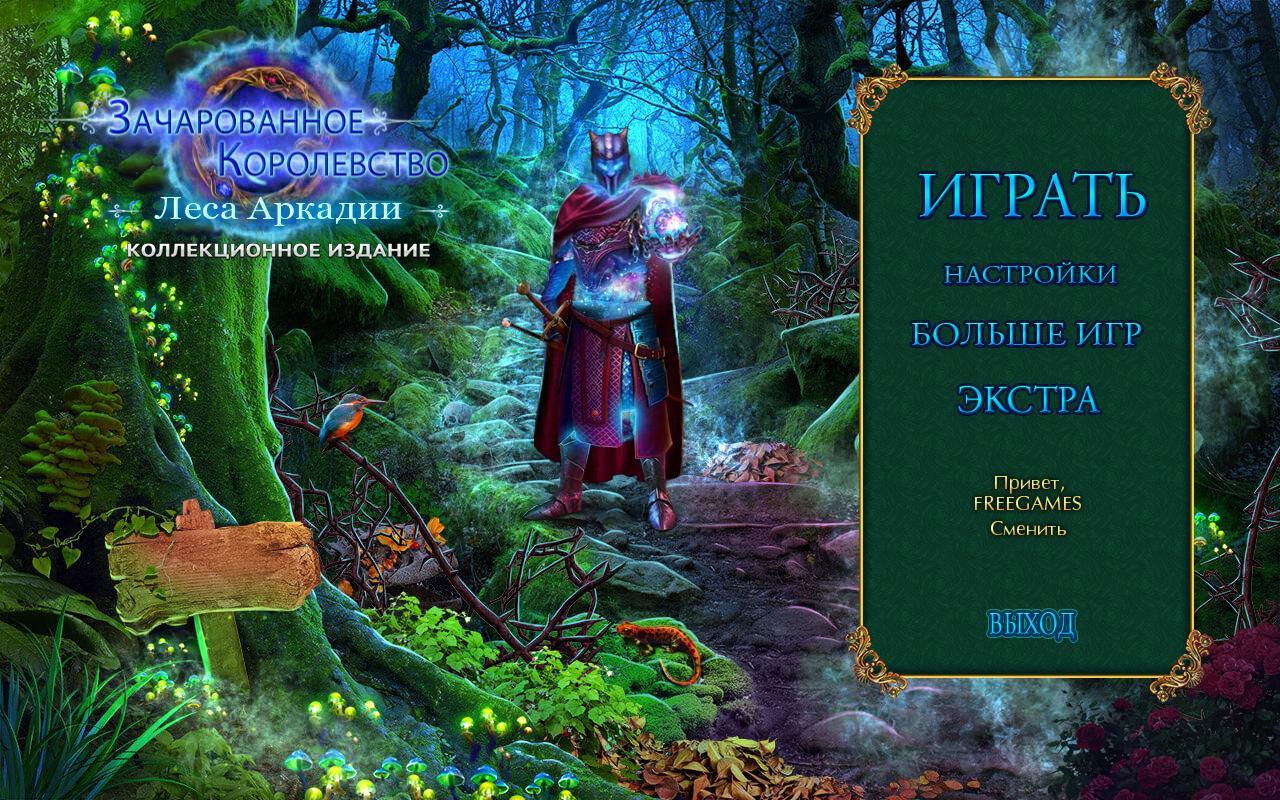 Зачарованное Королевство 6: Леса Аркадии. Коллекционнок издание | Enchanted Kingdom 6: Arcadian Backwoods CE (Rus)