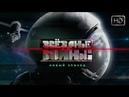 Документальный спецпроект. Звёздные войны. Новый эпизод (17.08.2018) HD