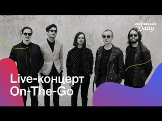 Live-концерт группы On-The-Go. Премьера на Афише