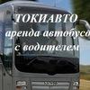 Аренда автобуса и микроавтобуса, прокат автобуса