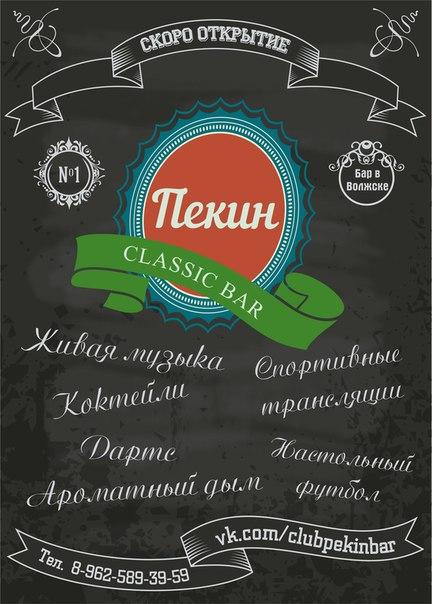 Суши-бар, бар «Пекин» - Вконтакте
