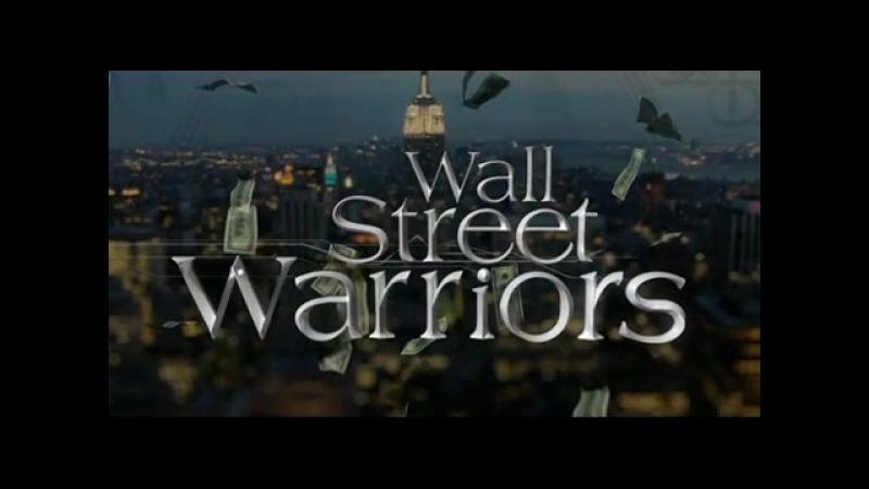 Воины Уолл Стрит 2 сезон 10 серия Wall Street Warriors