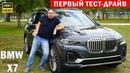 Большой тест драйв BMW X7 на дороге в живую Сравним Ауди Мерседес Рендж Ровер Кадилак Эскалейд