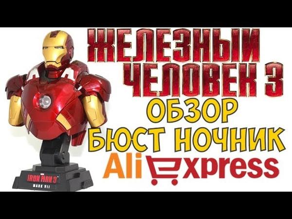 Обзор Бюст Ночник Железный Человек 3 Марк 7 Алиэкспресс ● Iron Man 3 Mark 7 Aliexpress