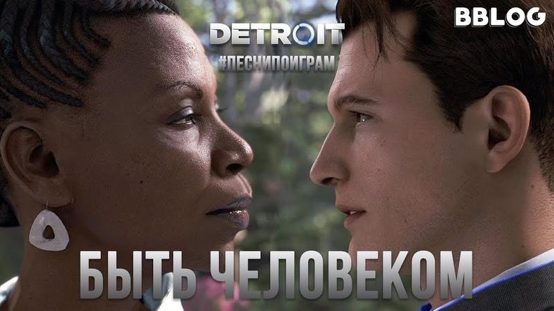 Быть человеком (песня по игре Detroit:Become Human) песнипоиграм