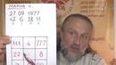 Нумерологическая психоматрица по дате рождения Составление и толкование качество