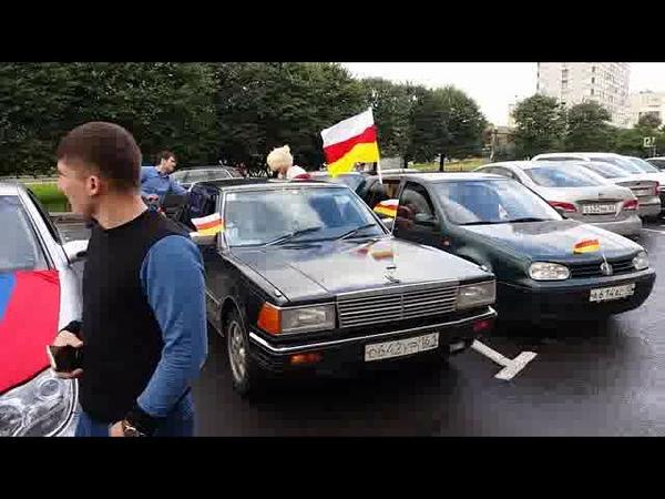 Автопробег осетинской молодёжи в Санкт-Петербурге в честь Дня независимости Южной Осетии