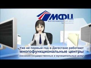 Ролик о МФЦ Республики Дагестан