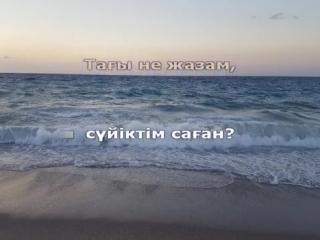 All давай - Күт мені (қазақша караоке, минус).mp4