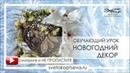 Бесплатный вебинар НОВОГОДНИЙ ДЕКОР Светлана Копцева