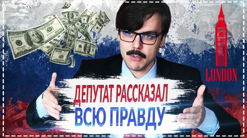 Депутат Александр Мурейко рассказал всю правду