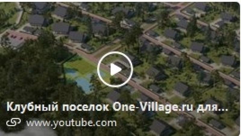 Клубный поселок One-Village.ru для партнеров OneLIfe! Последние новости 23.03.2018! Запуск продаж!