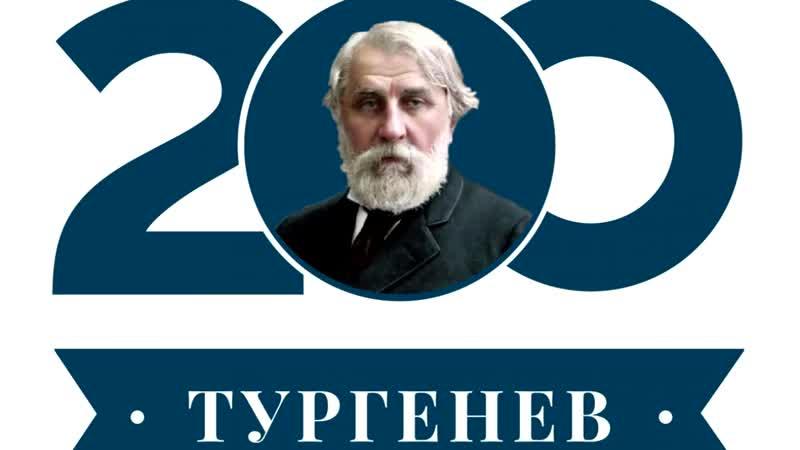 Читаем вслух Тургенева Баташов А. Ф.