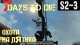 7 Days to Die War of the Walkers - обзор, прохождение. Охота на петуха и детали от мопеда S2-3