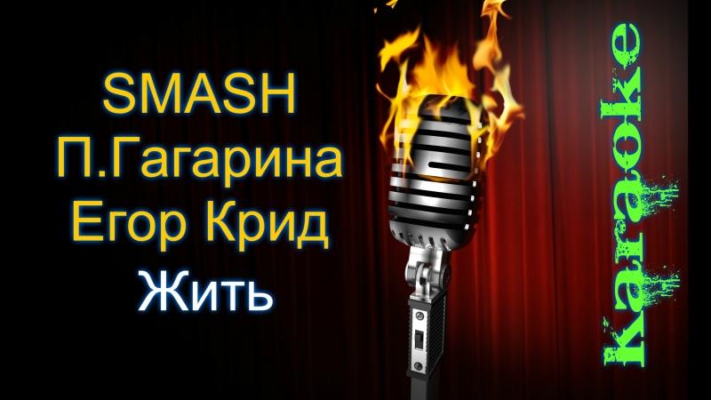 SMASH, Полина Гагарина и Егор Крид - Жить ( караоке )