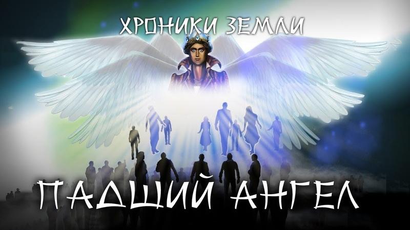 Хроники Земли Падший ангел. Серия 3. Сергей Козловский