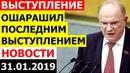 МОЛНИЯ! ЗЛОЙ ЗЮГАНОВ СДЕЛАЛ НЕСКОЛЬКО ГРОМКИХ ЗАЯВЛЕНИЙ 31.01.2019