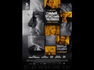 Самый опасный человек (2014) Дублированный трейлер №2 | HD