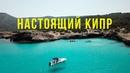 Экскурсия Джип Сафари Акамас на Кипре - Экстрим, Голубая Лагуна