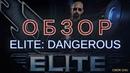 Elite Dangerous Обзор Мечты сбываются Элитный Обзор лучшего космосима