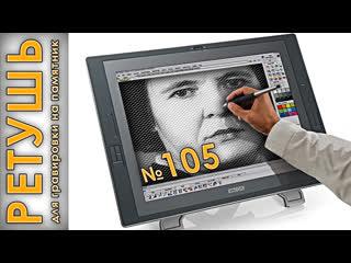 ● Мастерская РЕТУШИ ● Стрим № 105, ретушь тиснения для гравировки в PhotoShop●
