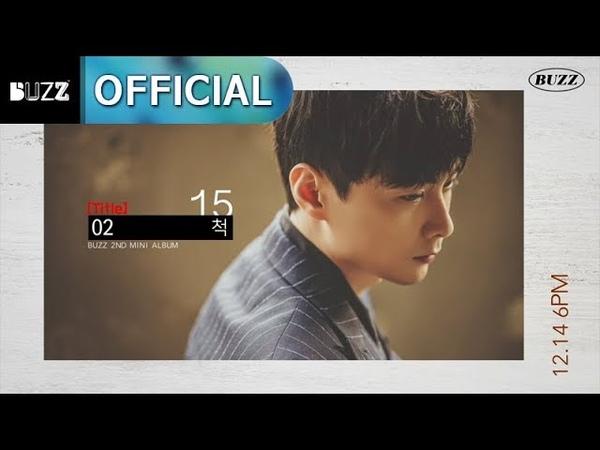 버즈(BUZZ) - 2nd Mini Album 15 하이라이트 메들리