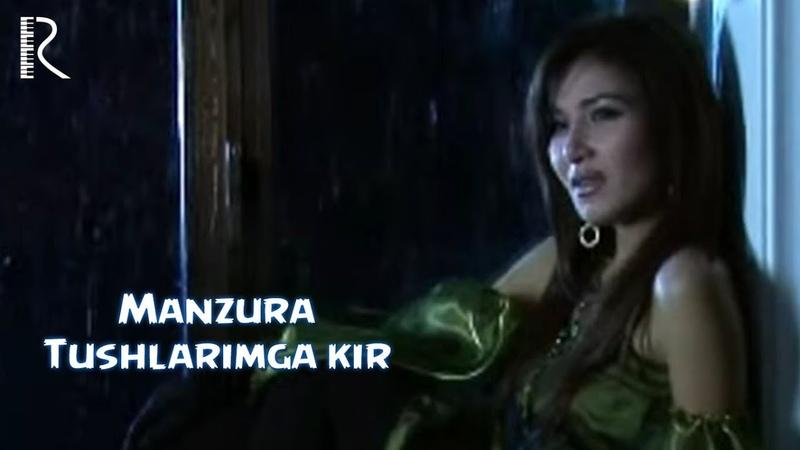 Manzura - Tushlarimga kir | Манзура - Тушларимга кир
