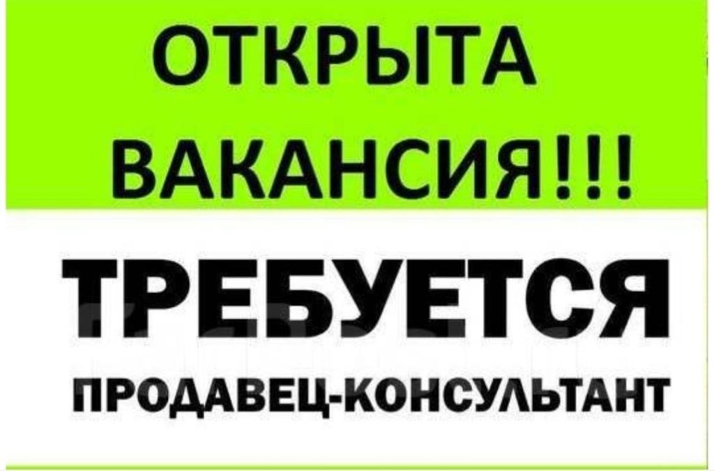 глоссит требуется продавец фототехники представляет
