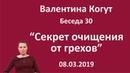 Секрет очищения от грехов Беседа 30 с Валентиной Когут