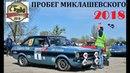 Выставка-пробег Миклашевского 2018 Днепр-Новомосковск с элементами ретро-ралли!