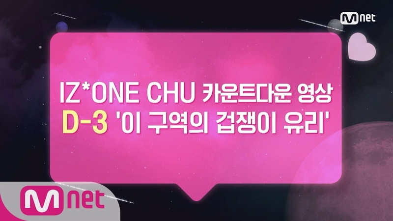 IZ*ONE CHU [카운트다운/유리] ♡D-3♡ ′이 구역의 겁쟁이 유리′ 181025 EP.0