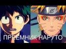 Моя геройская академия Ультимативный сёнен и преемник Наруто Boku no hero academia
