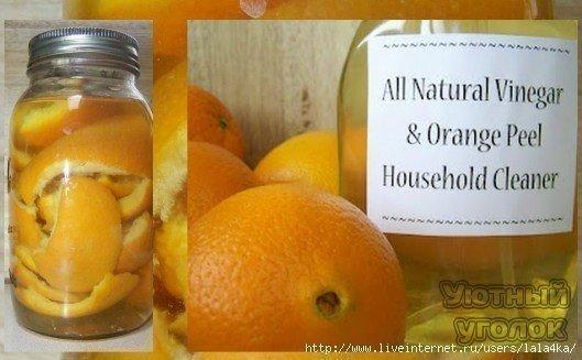 Положите апельсиновые корки в банку с уксусом, оставьте на две недели. Используйте средство для чистки ванной комнаты, кухни и полов. Это средство хорошо пахнет и отлично борется с бактериями