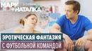 Марк Наталка 2 серия Смешная комедия о семейной паре Сериалы 2018