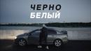 REDO ЧЁРНО БЕЛЫЙ
