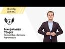 Генеральная уборка Прямой эфир с Евгением Ходченковым