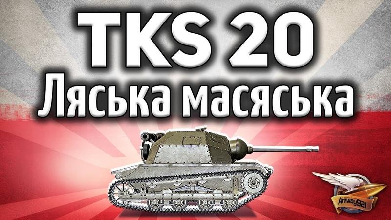 TKS z n k m 20 mm Ляська масяська Подарочный танк World of Tanks Гайд