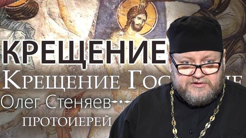 Крещение (Богоявление) Господне. Олег Стеняев