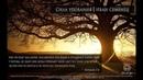 Иван Семенец 28 10 18 Сила Упования