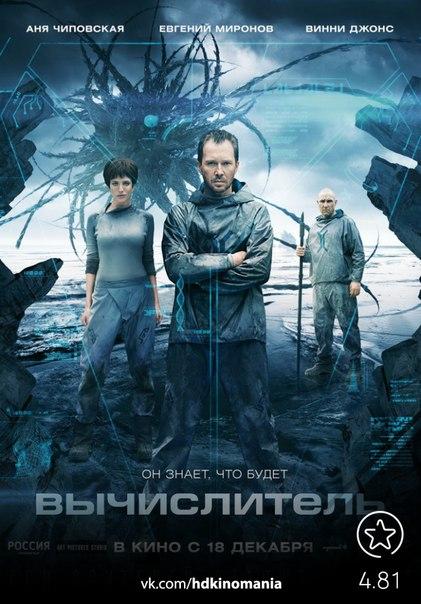 Вычислитель (2014)
