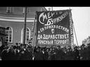 Историческое значение красного террора и его место в исторической памяти