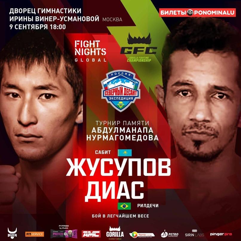 🔥🏆FNG и GFC. Бой в легчайшем весе (61,2 кг). 🇰🇿Сабит Жусупов (Казахстан) - 🇧🇷Р...