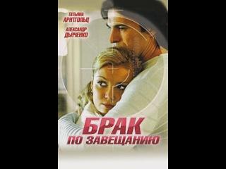 СЕРИАЛ Брак по завещанию (2009, все серии) - 1 сезон / 1 2 3 4 5 6 7 8 9 10 11 12