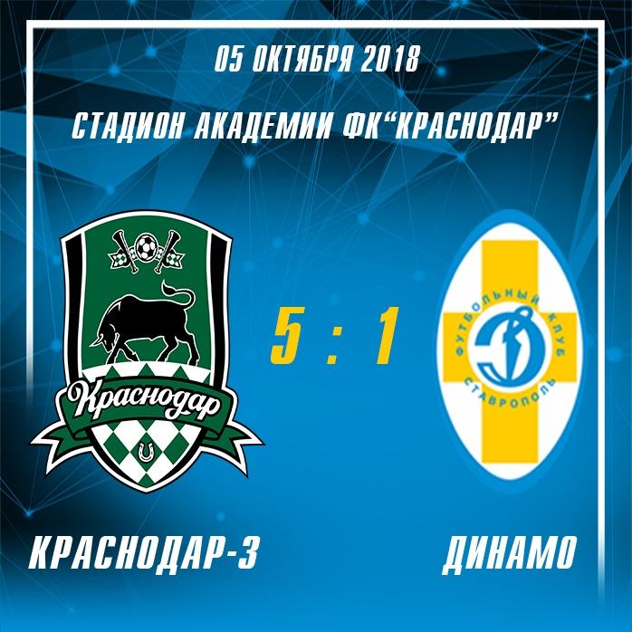 Обзор матча Краснодар 3 - Динамо Ставрополь