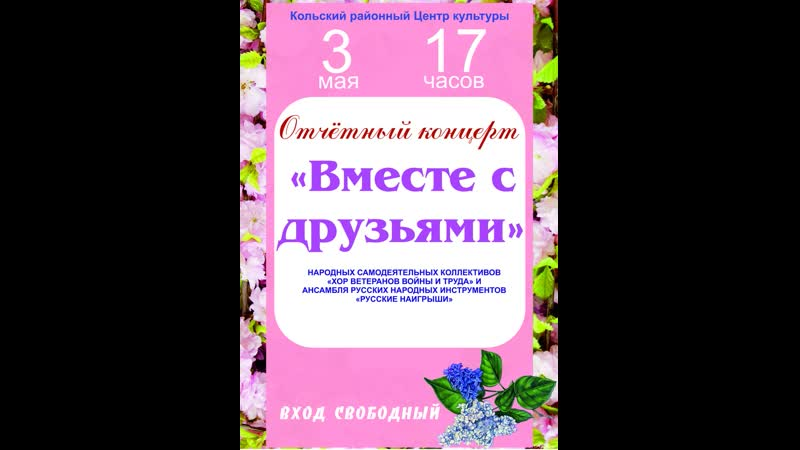 03.05.2019 Русские наигрыши и Хор ветеранов Кольский РЦК